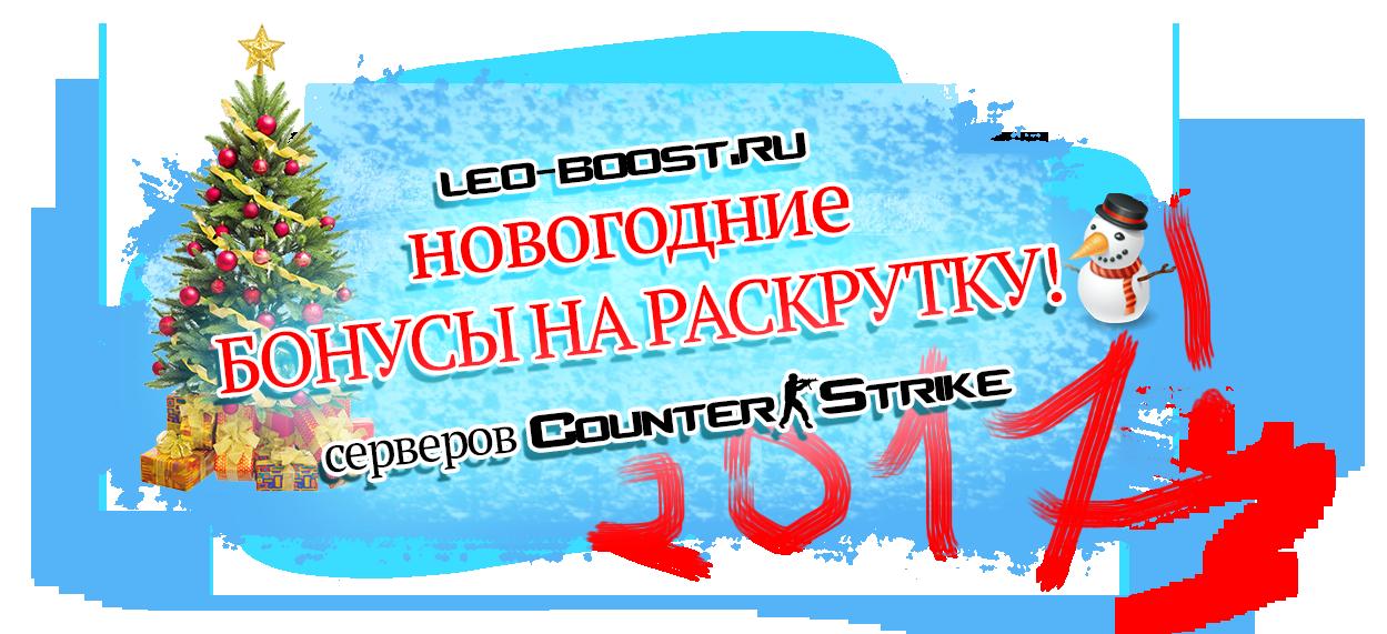 НГ акция - бонусы от leo-boost.ru