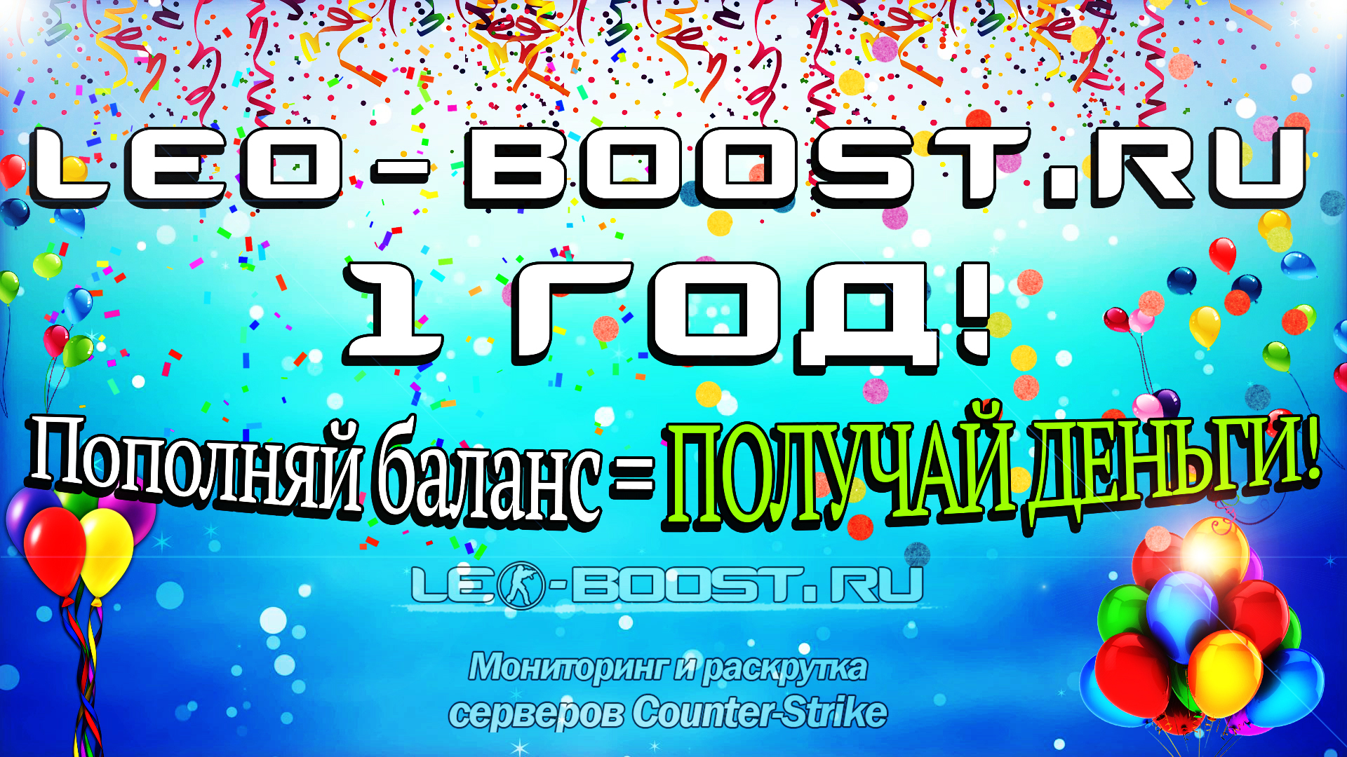 leo-boost - 1 год! БОНУСЫ!